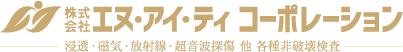 株式会社 エヌ・アイ・ティコーポレーション